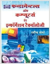 RDBMS Programming in Foxpro (Hindi) Books at Rs 115 /piece(s