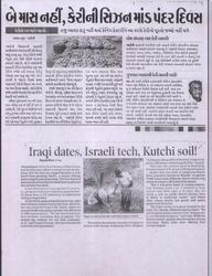 Iraqi Dates, Israeli Tech, Kutchi Soil