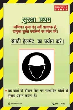 safety posters for construction site in hindi www