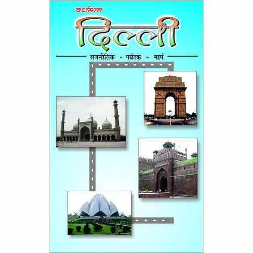 Delhi travel guide | places to see | things to do | safety tips.
