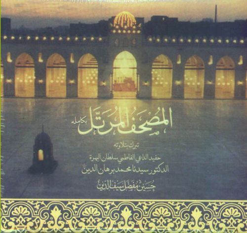 Mushaf Murattal Quran DVD Audio Mp3 - Bohra Shopping Dot Com, Mumbai