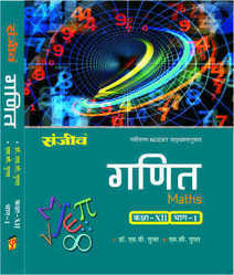 Biology Book and Chemistry Book Manufacturer | Sanjeev