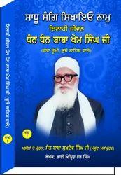 Jiwan Dhan Dhan Baba Khem Singh Ji Bhucho Sahib Wale