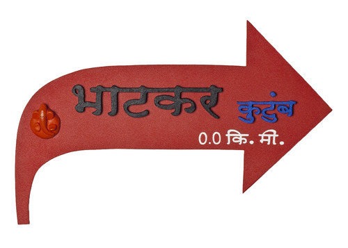 Marathi Nameplates - View Specifications & Details of Name Plates ...