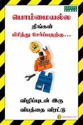 industrial safety slogans in telugu pdf