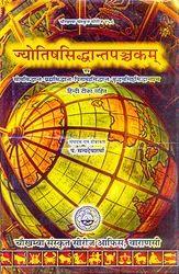 Jyotish Siddhanta Panchankam