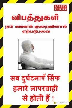 Safety Posters In Hindi À¤¸ À¤« À¤Ÿ À¤ª À¤¸ À¤Ÿà¤° À¤¸ À¤°à¤• À¤· À¤ª À¤¸ À¤Ÿà¤° In Anna Nagar Chennai Safety 24 X 7 Id 7633132497