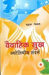 Vaivahik Sukh Books