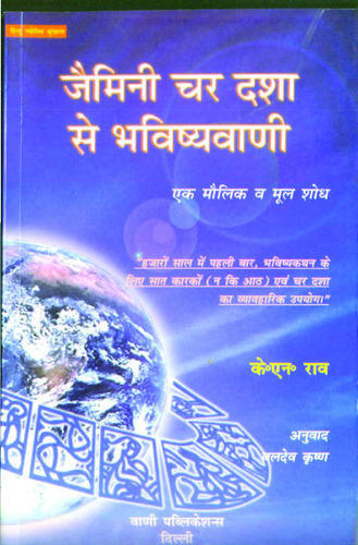 best vedic astrology books in hindi