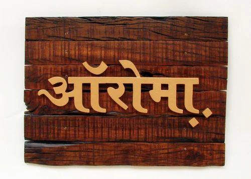 Hindi Nameplates - Devnagari Name Plate Manufacturer from Mumbai