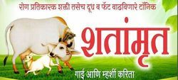 Cattle Feed Supplement (Shatamrut)