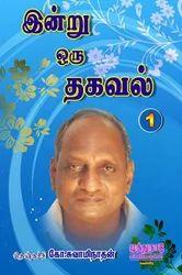 Indru Oru Thagaval (Vol - 1)