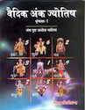 Vedic Aank Jyotish In Two Vols