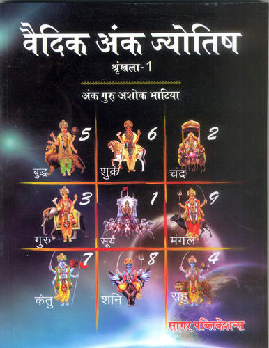 Ank Jyotish Pdf