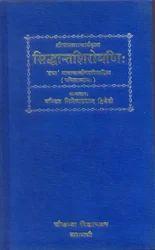 Siddhantashiromani