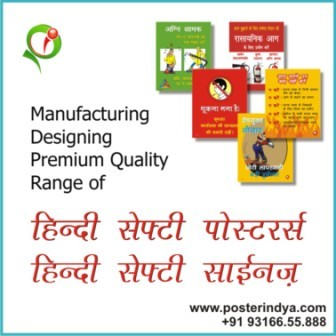 safety posters in hindi   hindi safety poster manufacturer from chandigarh