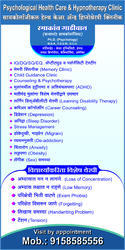 Psychological & Hypotherapy Services