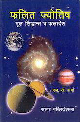 Phalit Jyotish Mool Sidhant V Phaladesh