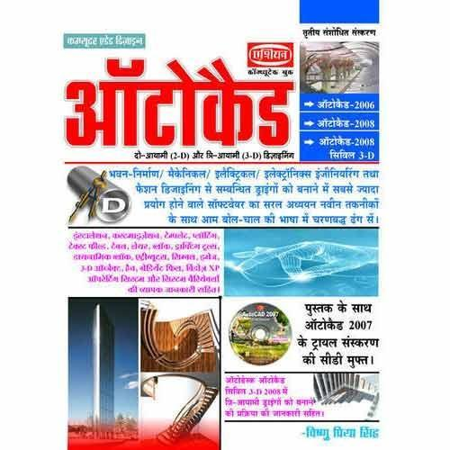 Autocad 2009 Books Pdf