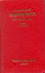 Siddhanta Shiromani Part-I II