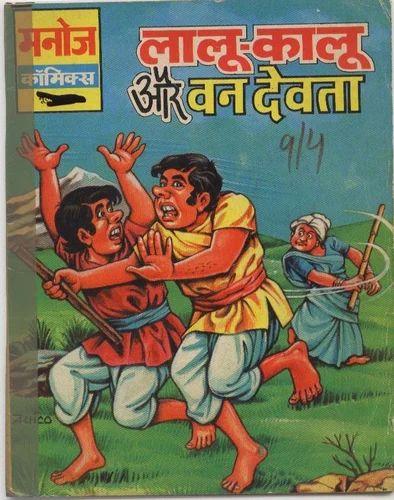 Manoj Comics - Lalu Kalu Aur Van Devta Manufacturer from