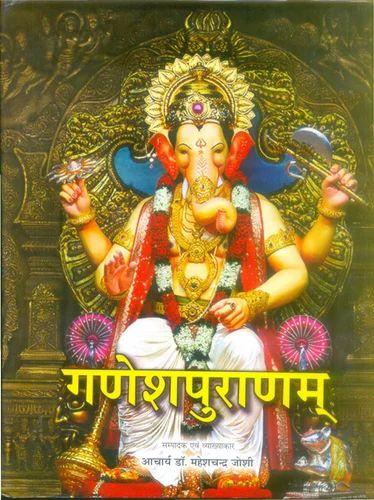 Ganesha Puran 2 Vols