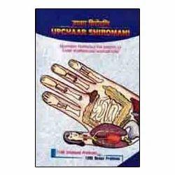 Upchar Siromani Book