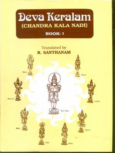 Deva Keralam Chandra Kala Nadi