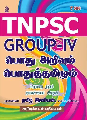 Tnpsc Group 4 Tamil Book