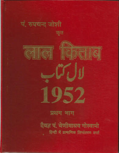 Astrological Magazines - Lal Kitab(Hindi) Retailer from New Delhi