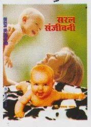 Saral Sanjeevani Book