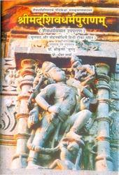 Shrimad Shivadharma Puran