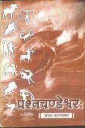 Prashanchandeshwar Book