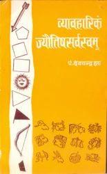 Vyaivharik Jyotish Sarvasvam
