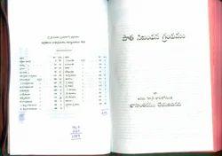 Telugu Bible Scanning Service