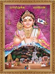 Lord Palani Murugan Wall Poster