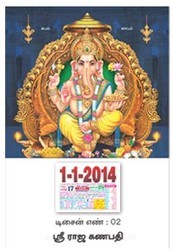 Printing Services - Daily Calendar Service Provider from Sivakasi
