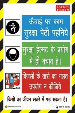 safety slogans with pictures in hindi wwwpixsharkcom