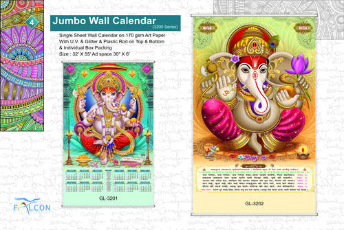 single sheet pictorial calendars at rs 68 piece jumbo wall