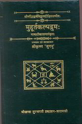 Muhurta Kalapdrum