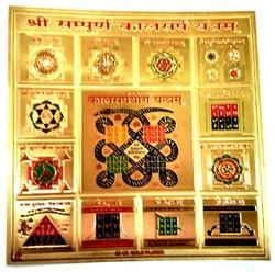 Shree Sampoorna Kalsarp Yantra