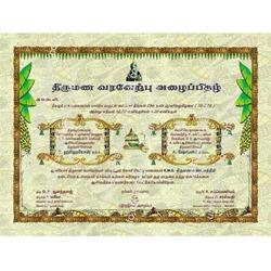 Wedding cards in tiruppur tamil nadu wedding invitation card invitation cards stopboris Gallery
