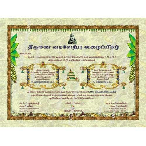 Invitation Cards Customized Photo Cards Angeripalayam