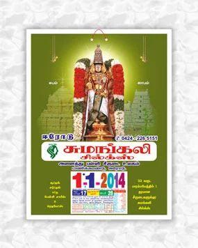 Mayil Advertising Studio Daily Calendar - Karthik Sticker Creasing ...