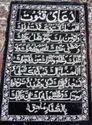 Dua Qunoot Arabic Zari Wall Hanging