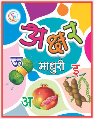 Alphabet book hindi