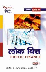 Public Finance Book