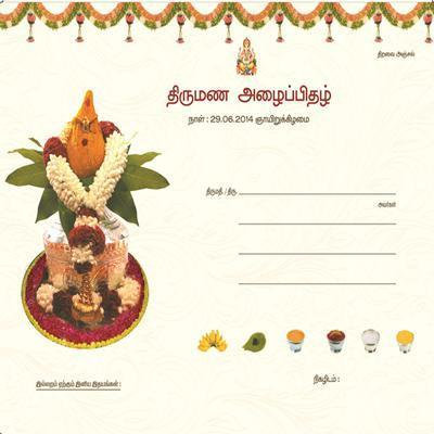 Wedding Cards Printing Services in Avinashi Laxmi Printers ID