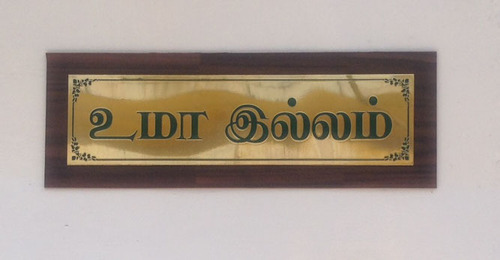Etching metal name plate dharshan adss chennai id 8636461373 for Name plate designs for home in chennai