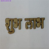 Mdf Wood Cuttings Shubh Labh Pair Size Of 3''/3''